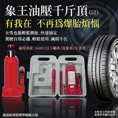 象王 車用油壓千斤頂(5T)附精美收納盒 (7.4折)