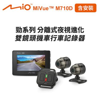 含安裝 Mio MiVue M710D 勁系列 分離式夜視雙鏡頭機車行車記錄器 送-32G卡+3好禮