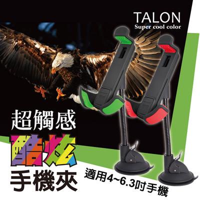【安伯特】加長蛇管鷹爪夾 360度任意調手機支架 雙輪真空吸盤 (5折)
