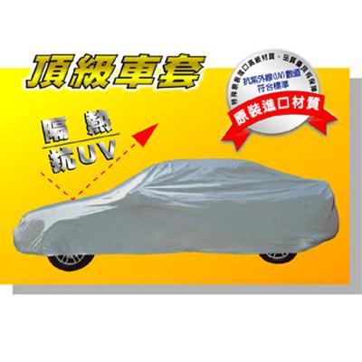尊皇全功能車罩(RV訂製款)防水抗紫外線 汽車防塵套 汽車精品 汽車車套 防雨套 (6.3折)