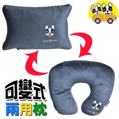安伯特 法鬥犬可變式兩用枕(3色可選)U型枕 頸枕 瞌睡枕 辦公室午睡枕頭 沙發靠枕 (3.8折)