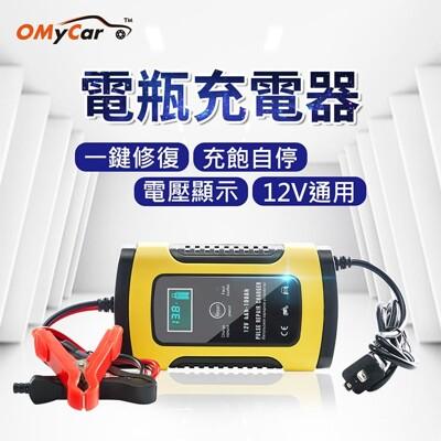 【OMyCar】12V智能修復電瓶充電器(汽車/機車/小貨車電瓶充電器) (8.2折)