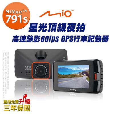 MIO 791s GPS行車記錄器(送-16G卡+掛鉤+胎壓錶+香氛)星光頂級夜拍