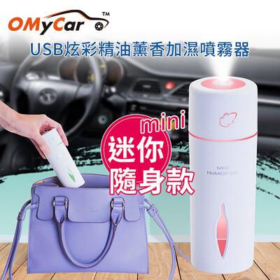 【OMyCar】USB迷你炫彩精油薰香噴霧加濕器(贈香薰精油)靜音設計 炫彩氛圍燈 (7.6折)