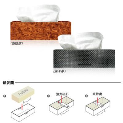安伯特 時尚磁吸式面紙盒 專利超強吸鐵 居家/冰箱/辦公室隔板磁吸式面紙盒 (8.3折)