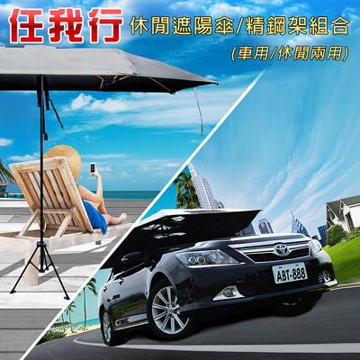 任我行 休閒遮陽傘架組(車用/休閒兩用)防曬 降溫 阻隔紫外線 降油耗 遮雨 (7折)