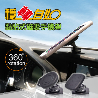 【安伯特】360度旋轉 黏貼式 磁吸手機架 磁吸 手機架 黏貼固定座 支架 車用 家用 (5折)