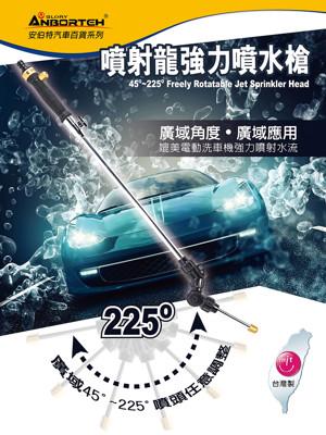 安伯特 噴射龍強力噴水槍 新一代225度任你調 雙噴射水流模式 暫時止水閥門設計 (7.8折)