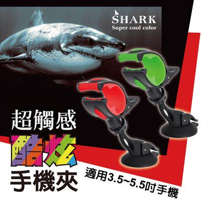 安伯特 簡潔短版鯊魚夾 360度任意調手機支架 雙輪真空吸盤 (4.8折)