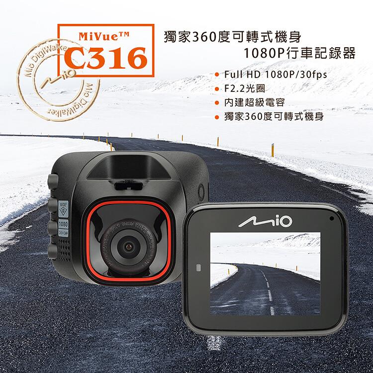 mio mivue c316 行車記錄器(加送16g記憶卡)真實1080p 畫面夠清晰