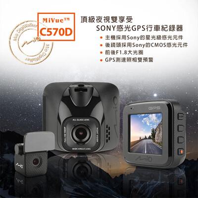 Mio MiVue C570D SONY感光GPS行車記錄器(送-32G卡+停車牌+擦拭布+彈力板夾 (9.4折)