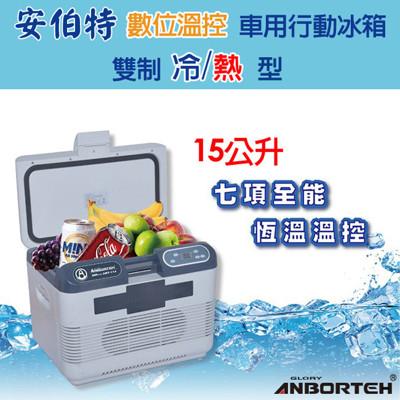 【安伯特】雙制冷/熱型 數位溫控車用行動冰箱(含變壓器) 15公升汽車迷你小冰箱 (8.2折)