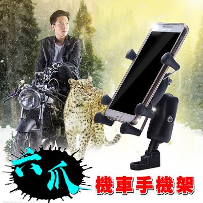 【OMyCar】六爪機車手機架(4-6吋手機)短臂款全配組 附高彈性固定帶 (8.3折)