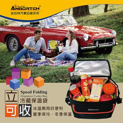 【安伯特】立可收冷藏保溫袋(側背+手提)超厚度保溫內層-便當/生鮮保存 (5.7折)