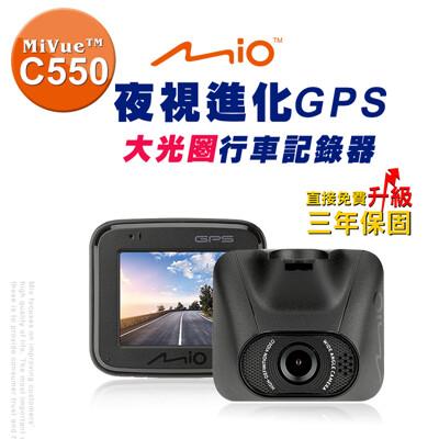Mio C550夜視GPS測速行車記錄器(送-16G+便利胎壓錶+掛鉤+香氛)