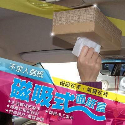 典藏 磁吸式面紙盒(單色)專利超強吸鐵 居家/冰箱/辦公室隔板磁吸式面紙盒 (7.1折)