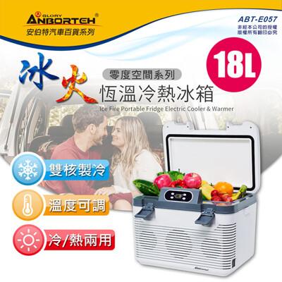 安伯特冰火 雙制冷/熱型 數位溫控車用行動冰箱 車用冰箱 18公升汽車迷你小冰箱(贈變壓器) (8折)