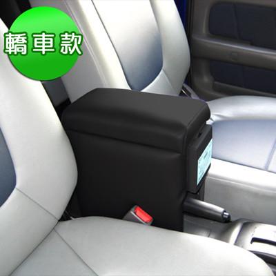 轎車專用中央扶手 轎車前座扶手置物箱 汽車車用扶手 汽車扶手 飲料架 置物盒 (5.4折)