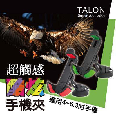 安伯特 簡潔短版鷹爪夾 360度任意調手機支架 雙輪真空吸盤 (4.8折)