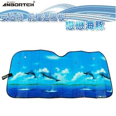 車用前檔遮陽板(5款可選)抗UV 阻隔紫外線/輻射 節約油耗 可摺疊收納 (4.2折)