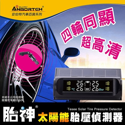 【安伯特】胎神 太陽能胎壓偵測器(座式/黏貼式)胎內式胎壓 太陽能充電 怠速偵測 無線傳輸 胎壓胎溫 (8.3折)