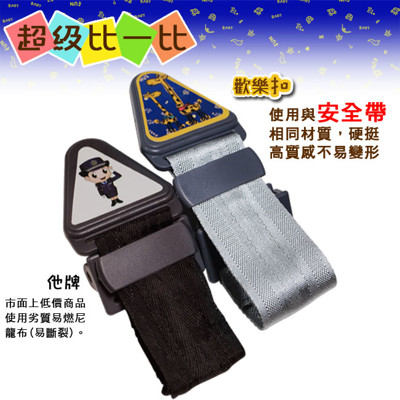 【歡樂扣】車用兒童安全帶調整固定器(1入)三色可選 汽車安全座椅 抗菌塑料【DouMyGo汽車百貨】 (5折)