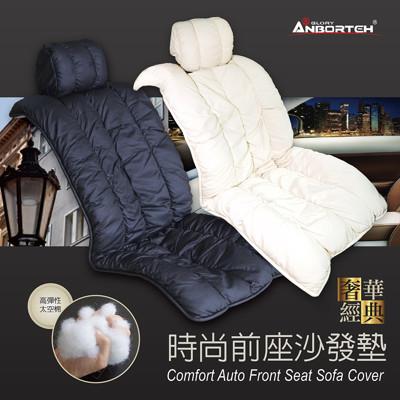 安伯特 經典奢華系列-時尚前座沙發墊 高科技太空棉 舒適 透氣 耐磨 (3.3折)