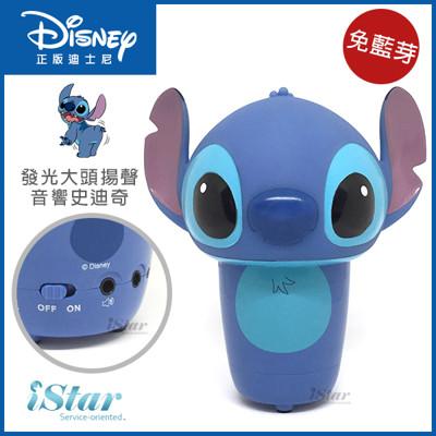 迪士尼 正版授權 發光 大頭喇叭 LED燈 USB 可充電 喇叭 - 全身史迪奇 (3.5折)