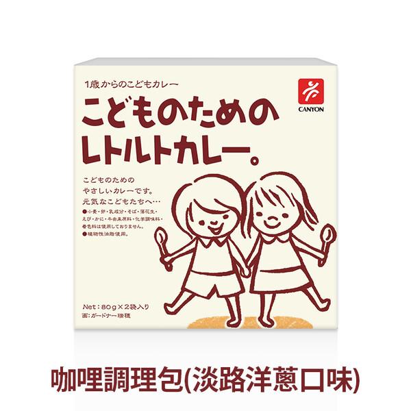 日本 canyon兒童咖哩調理包(淡路洋蔥口味) 80g (2袋入) * 三盒組 (共6袋)