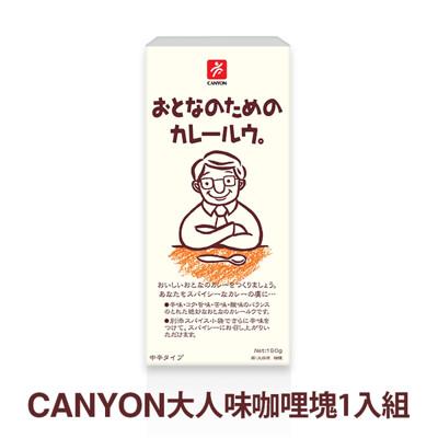 【日本 CANYON】大人味咖哩塊 150g 三入組 (8.9折)