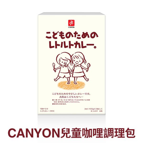 日本canyon兒童咖哩調理包 100g (2袋入) * 三盒組 (共6袋)