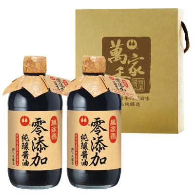 萬家香零添加純釀醬油450ml(2瓶/附盒) (5.5折)