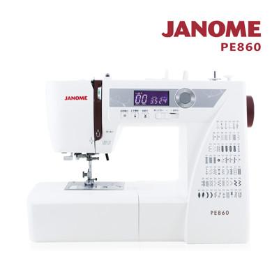日本車樂美JANOME 電腦型縫紉機PE860 (8.1折)