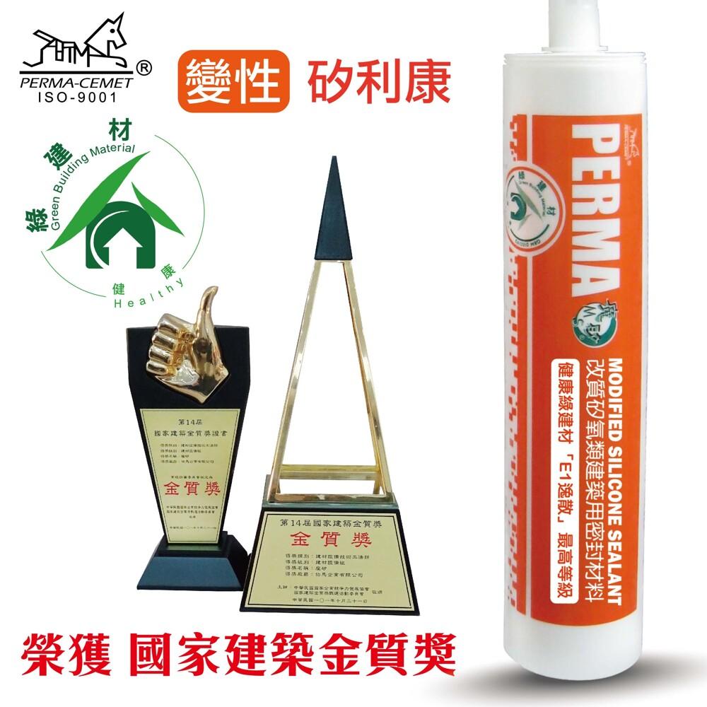 伯馬魔矽變性矽利康 矽力康 silicone 填縫劑 綠建材 380g