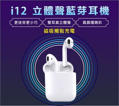 【黑皮兔】i12 真.無線藍牙耳機(有藍牙都可連)5.0耳機升級觸控版~iPhone彈窗~可單耳配對 (4.3折)