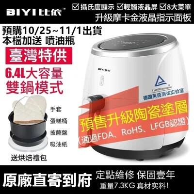 送禮包+噴油瓶【比依】6.4L雙鍋超大容量智能觸屏氣炸鍋~升級陶瓷塗層~觸控面板~台灣家用110V (7.3折)