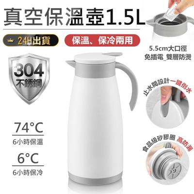 【304不鏽鋼真空保溫壺1.5L】保溫壺 水壺 保溫瓶 保冷壺 水瓶 熱水壺 不鏽鋼水壺 1.5公升 (5.4折)
