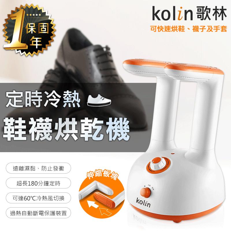 歌林定時冷熱鞋襪烘乾機抑菌除臭 超長定時 自動斷電 烘鞋機 乾鞋器