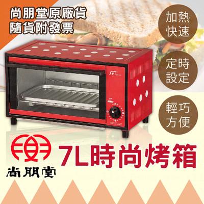 【尚朋堂 7L時尚烤箱】 大容量烤箱 烘焙烤箱 廚房用品 家用烤箱 營業用烤箱 (5折)