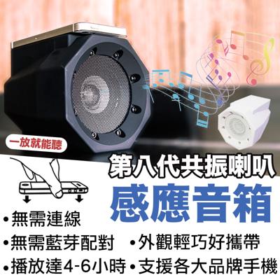 【第八代共振喇叭感應音箱】 (5折)