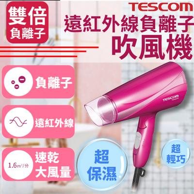 日本tescom遠紅外線負離子吹風機輕量級遠紅外線網大風量雙倍負離子一年保固 (5.4折)