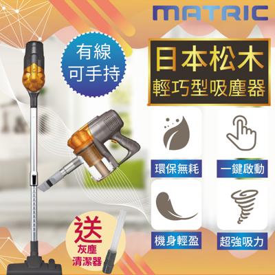 【日本松木輕巧型吸塵器】吸塵器 強力吸塵器 手持吸塵器 直立式吸塵器 旋風集塵 (6.5折)