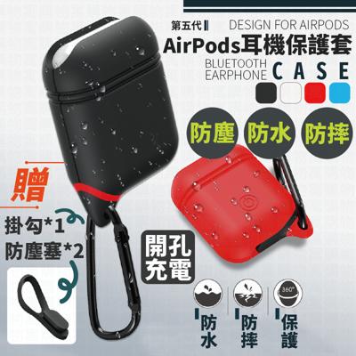 【第五代AirPods充電盒矽膠保護套 】贈掛勾防塵塞 (3.2折)
