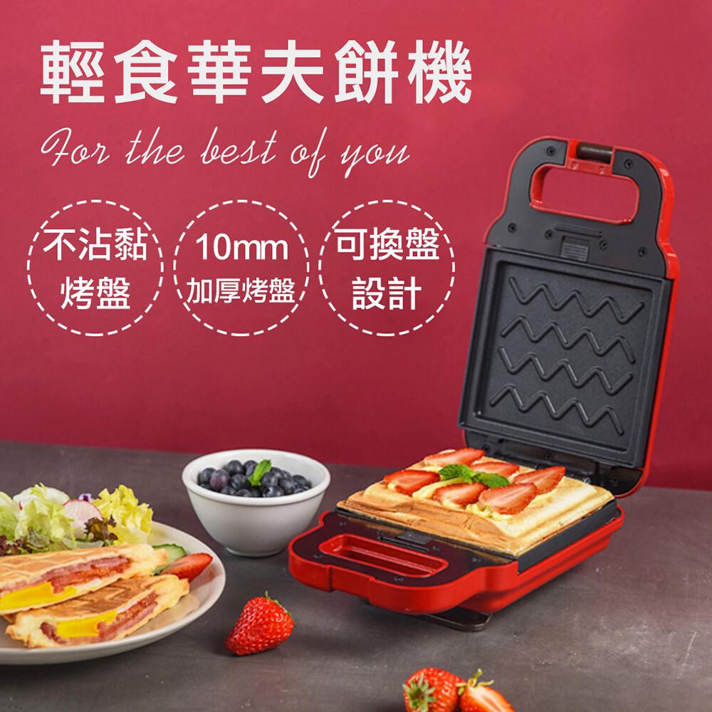 日本設計sakura三色輕食華夫鬆餅三明治機(可替換烤盤)內附三明治烤盤