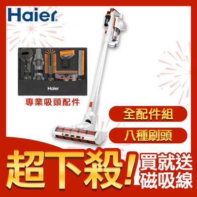 Haier海爾 H1 Turbo DC無刷無線手持吸塵器(全配件組x八種刷頭) (HEV6930WA (9折)