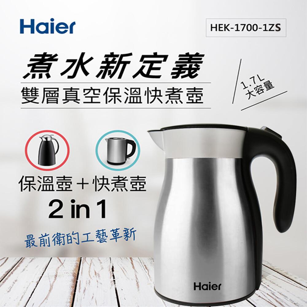 haier 海爾 1.7l保溫不鏽鋼快煮壺 hek-1700