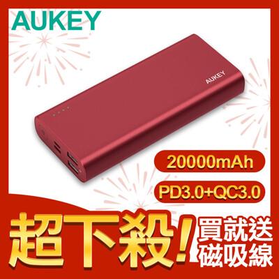 【AUKEY】PB-XD13 PD3.0+QC3.0快充行動電源(20000mAh) (8.7折)