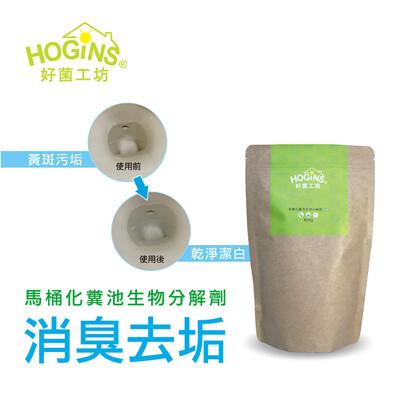 好菌工坊 馬桶化糞池生物分解劑(600g)-粉體菌 (7.7折)