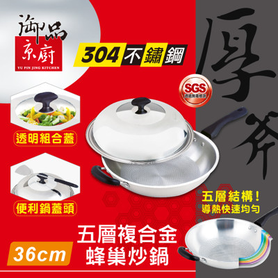 御品京廚 五層複合金蜂巢炒鍋-36CM [304不鏽鋼鍋具] (6折)