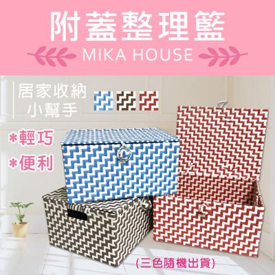 MIKA HOUSE 附蓋整理籃 附蓋收納籃 (4.2折)